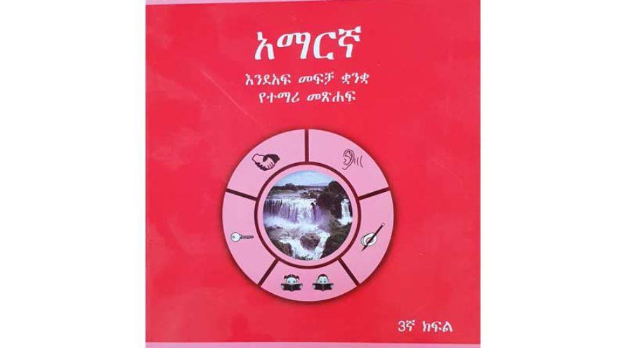 Ελπίδα για την Αιθιοπία - σχολικά βιβλία